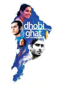 ไดอารี่จากมุมไบ (Dhobi Ghat)
