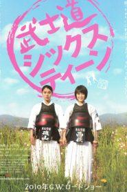 สาวใสหัวใจไม่เคยแพ้ (Bushido Sixteen)