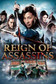 นักฆ่าดาบเทวดา (Reign of Assassins)