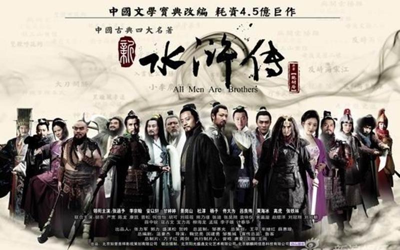 108 ผู้กล้าเขาเหลียงซาน (All Men are Brothers)
