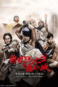 ผู้กล้าโยชิฮิโกะ (The Brave 'Yoshihiko')