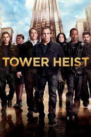 ปล้นเสียดฟ้า บ้าเหนือเมฆ (Tower Heist)