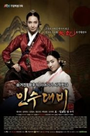 Queen Insoo (อินซู จอมนางราชินี)