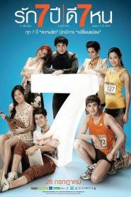 รัก 7 ปี ดี 7 หน (Seven Something)