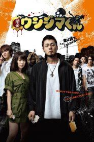 อุชิฉิมะ เงินกู้ ภาค 1 (Ushijima the Loan Shark Part 1)