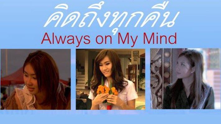 คิดถึงทุกคืน (Always On My Mind)