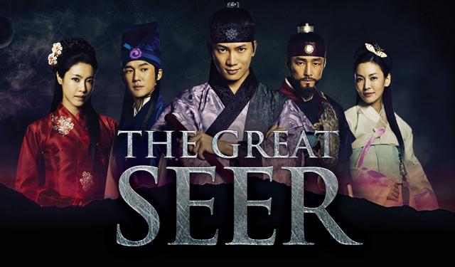 ตำนานกษัตริย์พิชิตบัลลังก์ (The Great Seer)
