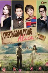 แสบใสยัยตัวร้าย (Cheongdam-dong Alice)