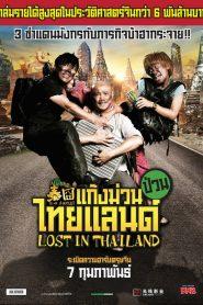 แก๊งม่วนป่วนไทยแลนด์ (Lost in Thailand)