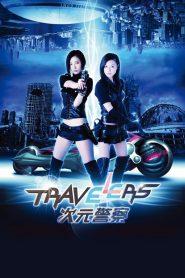 มือปราบสาวข้ามมิติ (Travelers – Dimension Police)