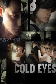 โคลด์ อายส์ (Cold eyes)