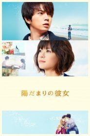 เธอคือแสงตะวัน (Hidamari no Kanojo)