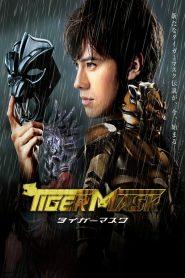หน้ากากเสือ (The Tiger Mask)