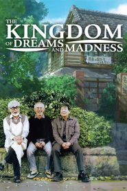 สารคดี The Kingdom of Dreams and Madness