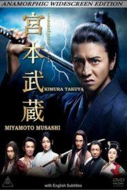 Miyamoto Musashi (มูซาชิ)