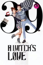 Witch's Romance : ยัยแม่มดจอมโหดกับหนุ่มโสดวัยเอ๊าะ