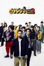 อุชิฉิมะ เงินกู้ ภาค 2 (Ushijima the Loan Shark Part 2)