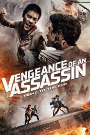 เร็วทะลุเร็ว (Vengeance Of An Assassin)