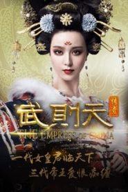 บูเช็คเทียน นางพญาบัลลังก์ทอง (The Empress of China)