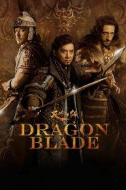 ดาบมังกรฟัด (Dragon Blade)