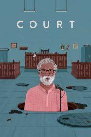 เหยื่อตุลาการ (Court)