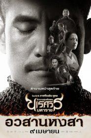 ตํานานสมเด็จพระนเรศวรมหาราช ภาค 6 (King Naresuan 6)