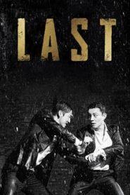 Last (คนเดือดเลือดทระนง)