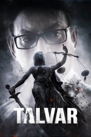 ใครฆ่า (Talvar)