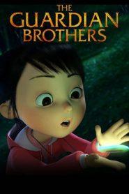 พี่น้องผู้พิทักษ์ (The Guardian Brothers)