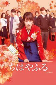 จิฮายะ กลอนรักพิชิตใจเธอ ภาค 1 (Chihayafuru)
