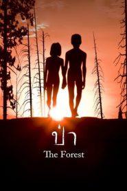 ป่า (The Forest)