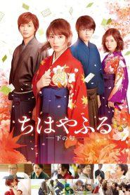 จิฮายะ กลอนรักพิชิตใจเธอ ภาค 2 (Chihayafuru 2)