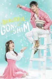 รักวุ่นๆ ของกงชิม (Beautiful Gong Shim)