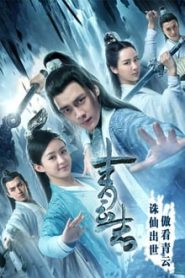 จูเซียน กระบี่เทพสังหาร (The Legend of Chusen)