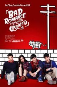 ตกหลุมหัวใจยัยปีศาจ (Bad Romance The Series)