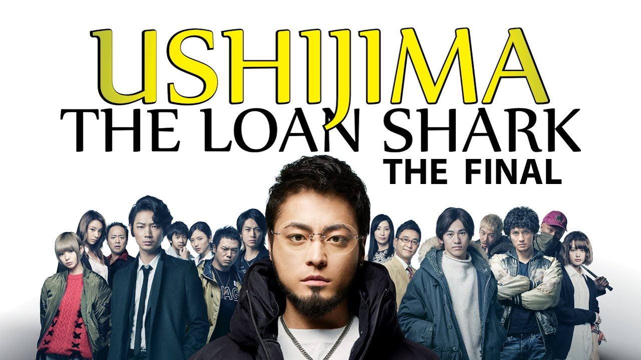 อุชิฉิมะ เงินกู้ ภาค 4 (Ushijima The Loan Shark The Final)