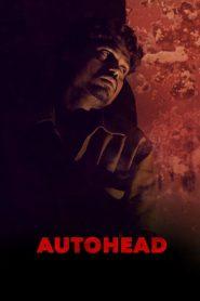 สามล้อหาเช้า ฆ่าค่ำ (Autohead)