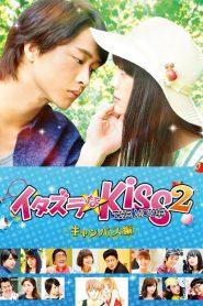 จุ๊บนี้ไม่มีหลอก ภาค 2 (Itazurana Kiss The Movie 2)