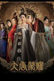 ศึกชิงบัลลังก์ราชวงศ์ถัง (The Glory Of Tang Dynasty)