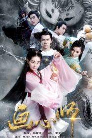 ฮวาซินซือ จอมเวทย์พิฆาตมาร (Hua Xin Shi)