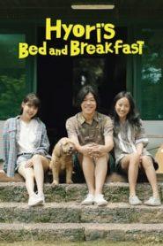 เปิดบ้านพักใจกับฮโยริ (Hyori's Bed and Breakfast)