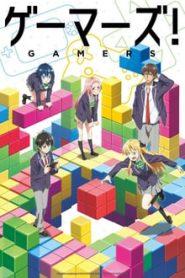 อลวนรักเด็กติดเกม (Gamers!)
