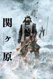 เซกิกะฮาร่า Sekigahara (関 ヶ 原 )