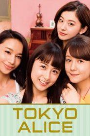 โตเกียวอลิส (Tokyo Alice)