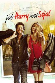 ทัวร์คิกคักรักเตลิด (Jab Harry Met Sejal)