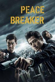 หักเหลี่ยมโหดตำรวจโคตรระห่ำ (Peace Breaker)