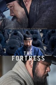 นัมฮัน ป้อมปราการอัปยศ (The Fortress)