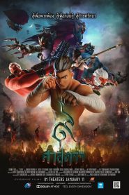 9 ศาสตรา (9 Satra: The Legend of Muaythai)