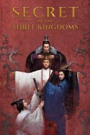 ความลับของสามก๊ก (Secret of the Three Kingdoms)