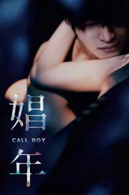 หนุ่มตามสายคลายเหงา (Call Boy)